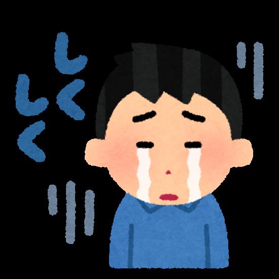 泣いてる男の子