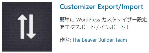 Customizer Export/Import