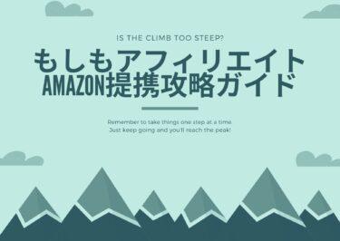 【初心者でも安心!】もしもアフィリエイト・Amazon提携のための具体的攻略方法