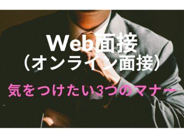 【面接官直伝】Web面接(オンライン面接)で気を付けたい3つのマナー【知らないと損!】