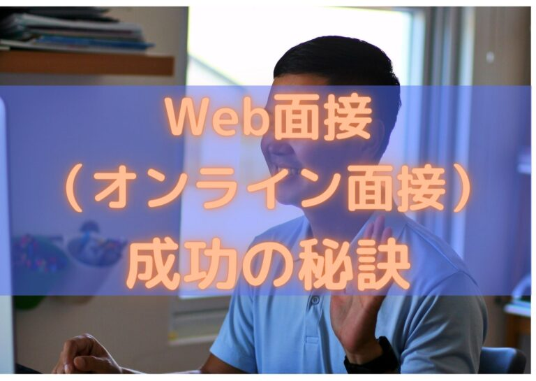 Web面接 成功の秘訣5選
