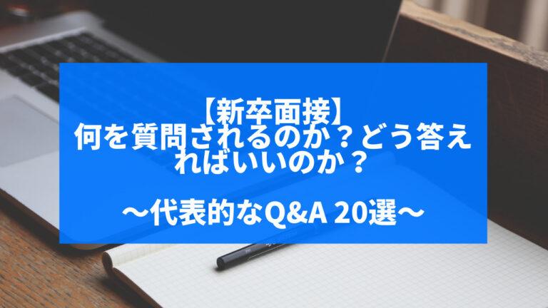 新卒面接 QA sample