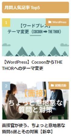 月間人気記事 Top5