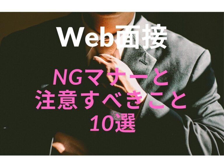 Web面接でのNGマナー10選