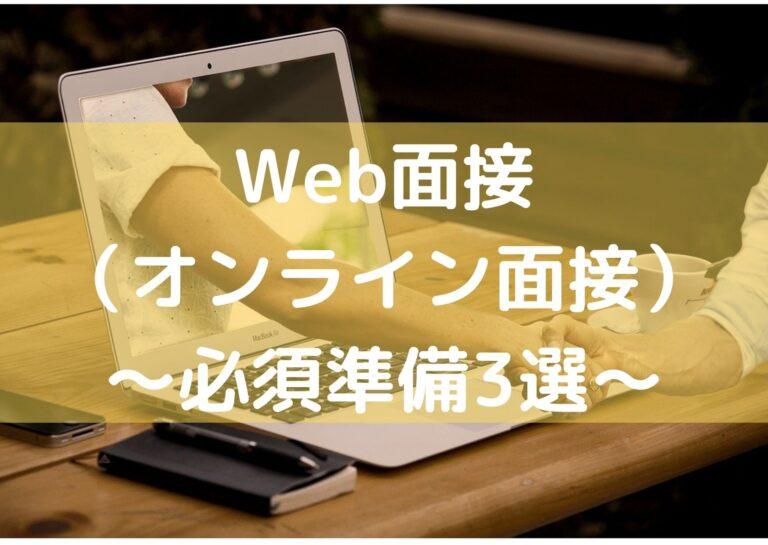 web面接必須準備3選