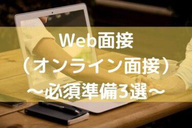 【面接官直伝】Web面接(オンライン面接)の必須準備3選