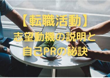 【面接官直伝】志望動機の説明と自己PRの秘訣【転職】
