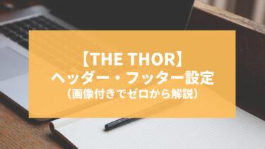 【THE THOR】ヘッダー・フッターを設定する方法をゼロから解説