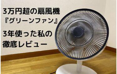 超静音扇風機グリーンファン