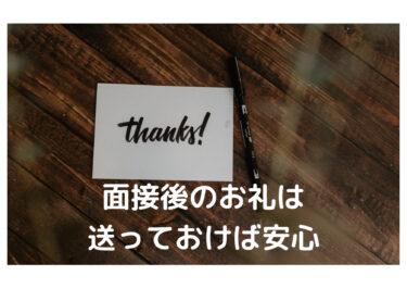 【面接官直伝】面接後のお礼メールは送っておけば安心【新卒】