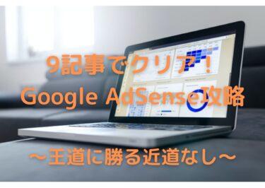 【経験ゼロでも大丈夫】Google アドセンス攻略に向けての具体的手順