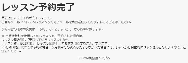 DMM_English_Reservation_Done