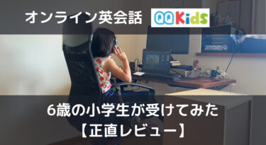 【レビュー】QQキッズの無料体験を受けたら6歳娘が英語好きになった