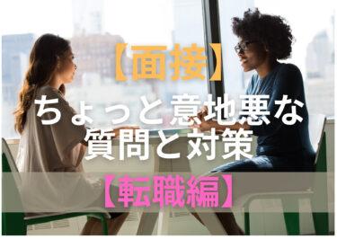 【面接官直伝】中途面接での意地悪で難しい質問6選とその対策【転職】