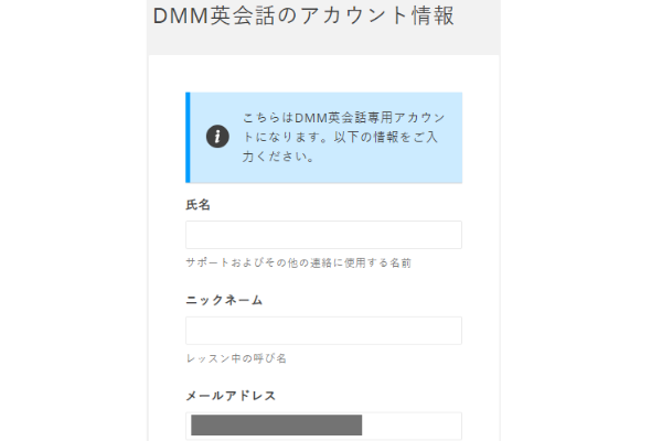 DMM_English_Account