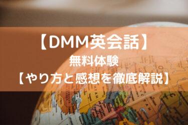 DMM英会話の無料体験を徹底解説|やり方・感想・他社比較