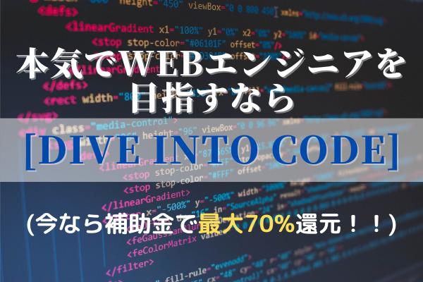 Dive into code rev