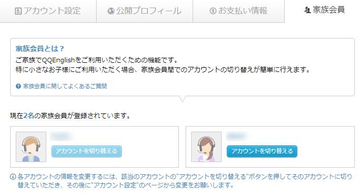QQ-Kids_Account3
