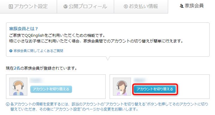 QQ-Kids_Account3_rev