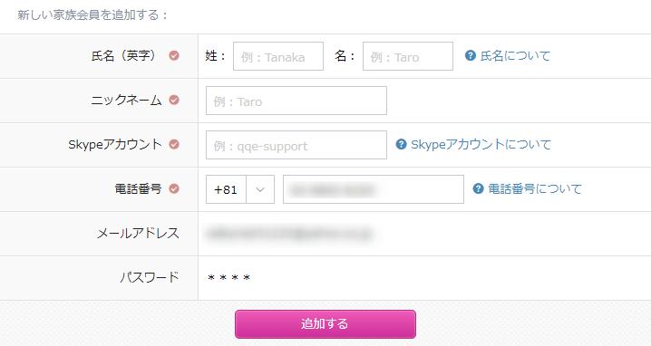 QQ-Kids_Account4