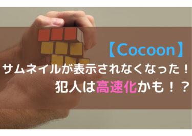 【Cocoon】 サムネイル表示されない 解決方法