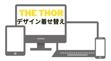 the thor design change