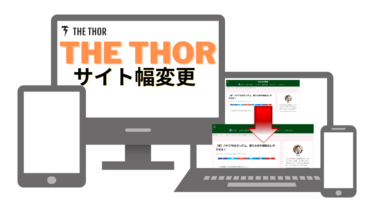 【THE THOR】サイトの横幅を変える方法|追加CSSで解決