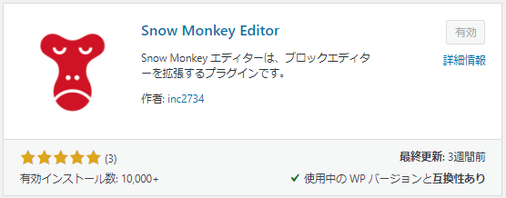 Snow Monkey Editor