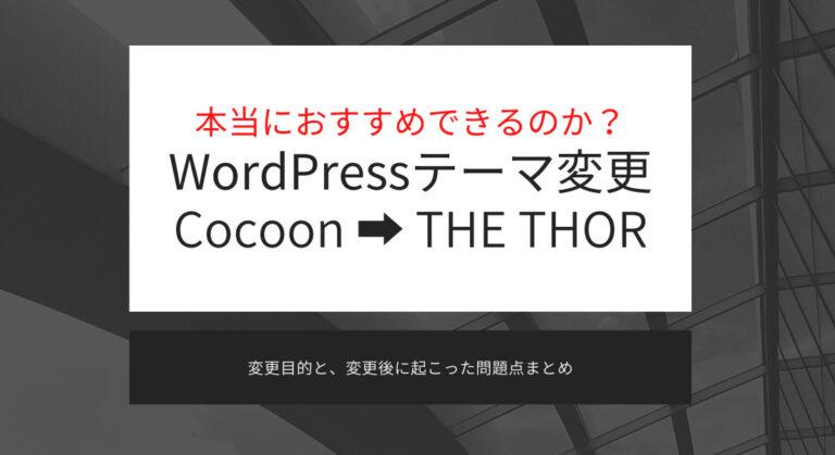 WordPressテーマ変更(Cocoon - THE THOR)