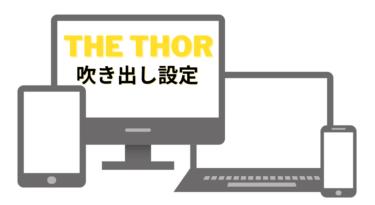 the thor 吹き出し設定