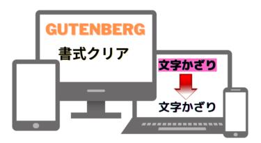Gutenberg(ブロックエディター)で書式クリアしたいときの解決法