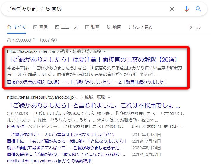 検索1位記事