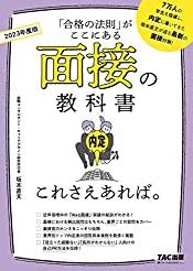 面接の教科書_表紙